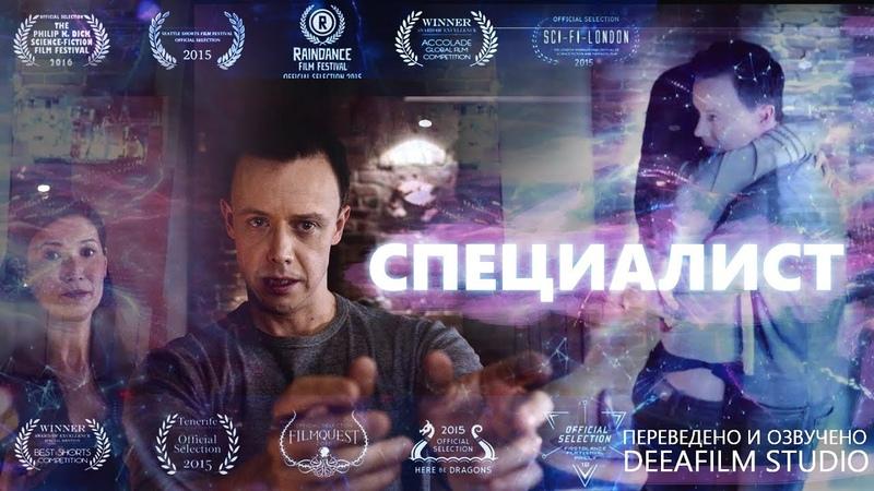Фантастическая короткометражка СПЕЦИАЛИСТ Озвучка DeeAFilm