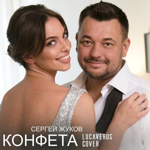 Сергей Жуков альбом Конфета