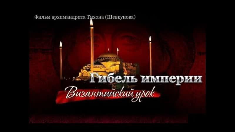 Гибель Империи. Византийский урок. (2008)