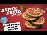 Большую, горячую ... ммм-м и очень вкусную пиццу от @obninsk_besplatno (