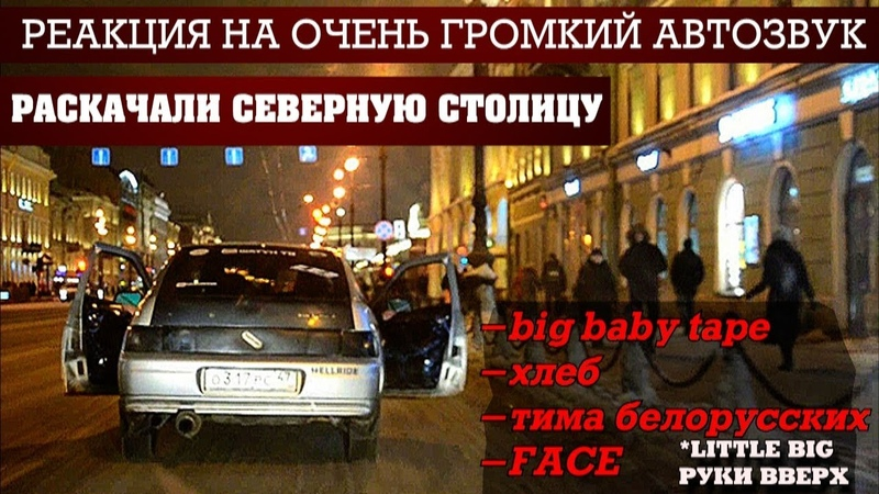 РЕАКЦИИ НА АВТОЗВУК – FACE, BIG BABY TAPE, ХЛЕБ, ТИМА БЕЛОРУССКИХ, РЕАКЦИЯ