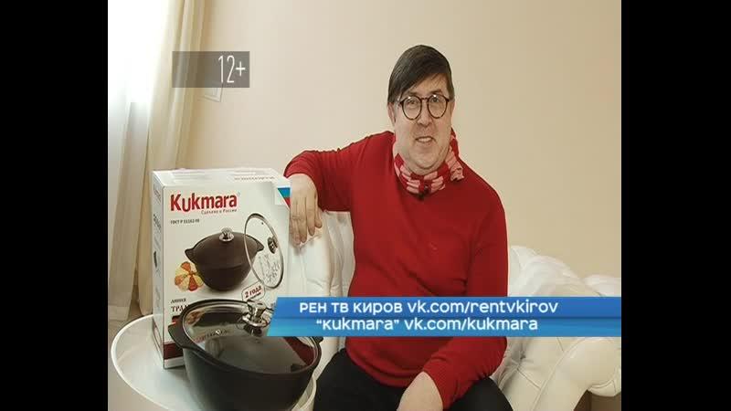 КОНКУРС РЕН-ТВ КИРОВ И ТМ KUKMARA ЗА РОДИНУ! к 23 февраля!