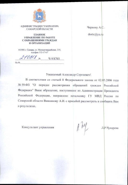 Сызрань Образцовская площадка КПРФ