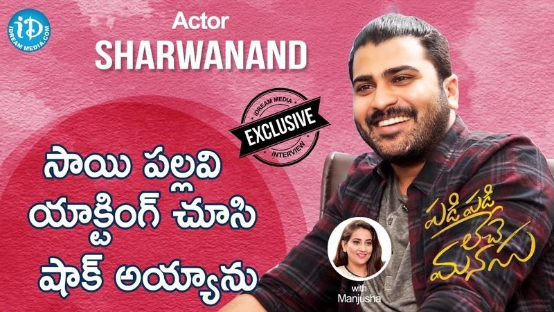 Actor Sharwanand Exclusive Interview    Padi Padi Leche Manasu    Talking Movies With iDream
