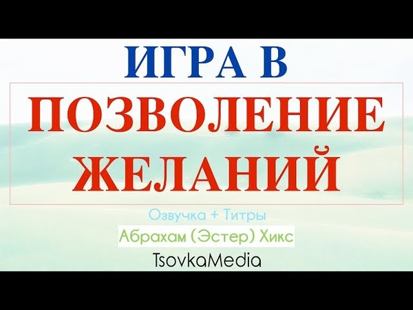 Закон Позволения Желаний и Воображение ~ Абрахам (Эстер) Хикс | Озвучка Титры | TsovkaMedia