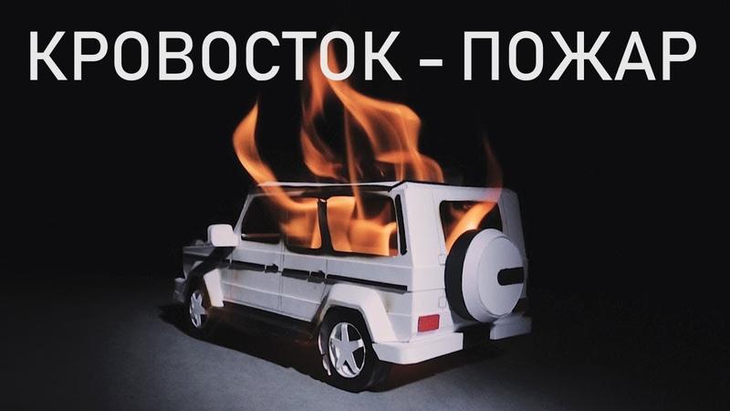 Krovostok - Fire Кровосток - Пожар (fan clip   rus   eng sub)