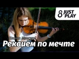 Реквием по мечте (Requiem for a Dream) - cover by Just Play