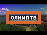 Олимп ТВ. Выпуск 5