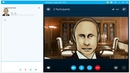 Поздравление с днём рождения для Татьяны от Путина по скайпу