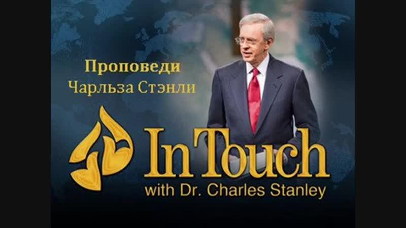 177. Наш Бог - исполнитель обетований - Чарльз Стэнли