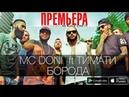 МС DONI ft Тимати Борода Премьера клипа 2014