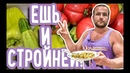 Овощной Беспредел Ешь и стройней ФРУКТОВЫЙ СПОРТ 131