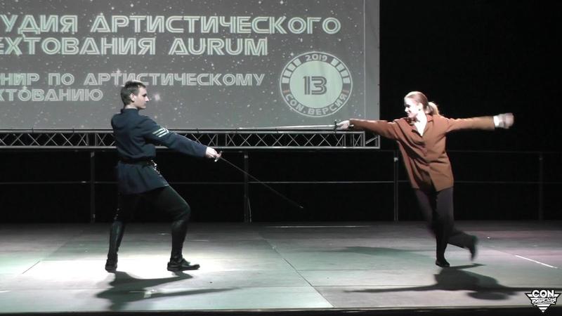 "CON.Версия 2019 АртФех ""Vote for fencing"" - САФ ""Aurum"""