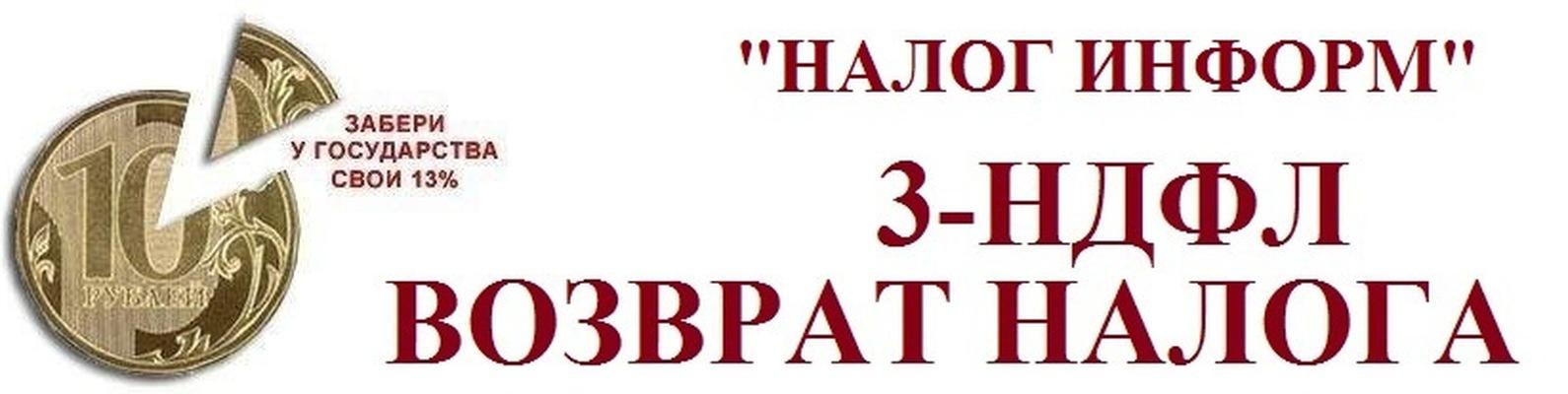 Заполнить декларацию 3 ндфл тольятти центральный район документы для регистрации юридического ооо