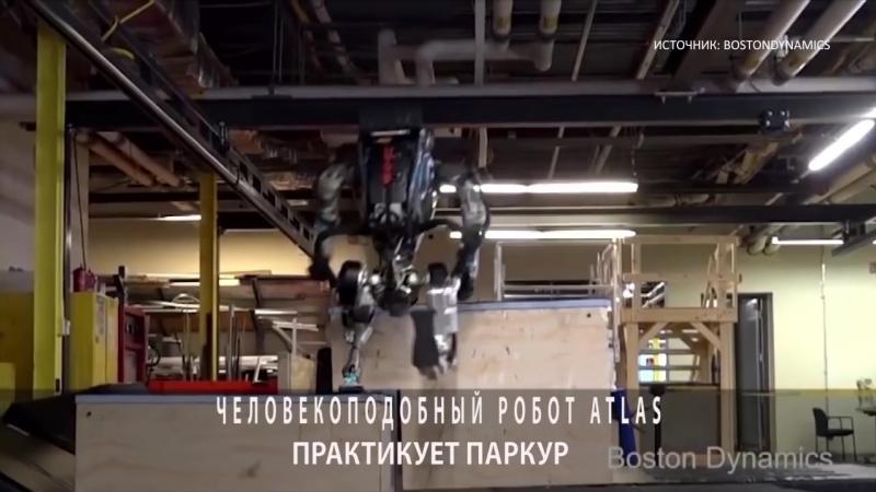 Взлёты и падения_ робота Atlas обучили паркуру