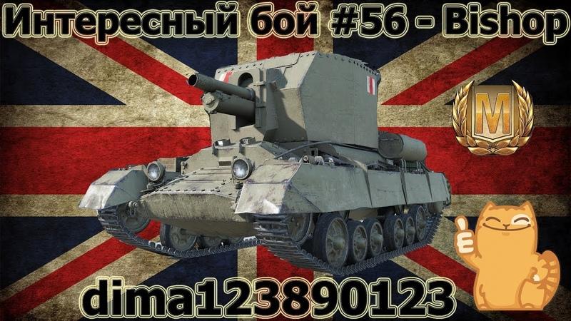 Интересный бой 56 - Bishop (dima123890123)