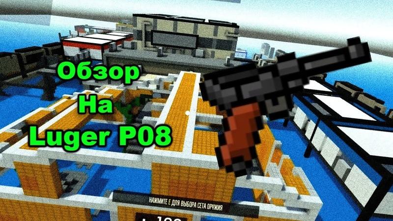 Обзор на Luger P08 - Блокпост