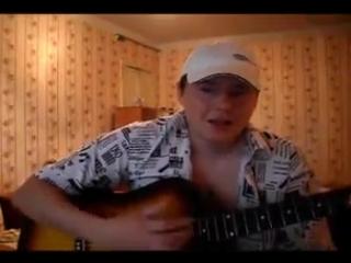Я под гитару (Не привыкайте к счастью) сам сочинял