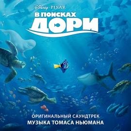 Thomas Newman альбом V poiskakh Dory