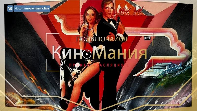 🔴Кино▶Мания HD/:007:Шпион, который меня любил/Жанр:Боевик:/(1977)