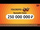 Суперприз «Гослото «4 из 20» более 250 000 000 рублей!