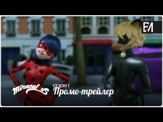 ミラキュラス レディバグ & シャノワール (Promo Trailer)