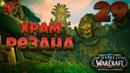 World of Warcraft: Battle for Azeroth ► 29 Храм Резана