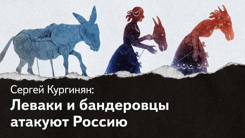 Леваки и бандеровцы атакуют Россию! Цель — не Кремль и не Путин, а Россия. Кургинян фильм, 4 серия