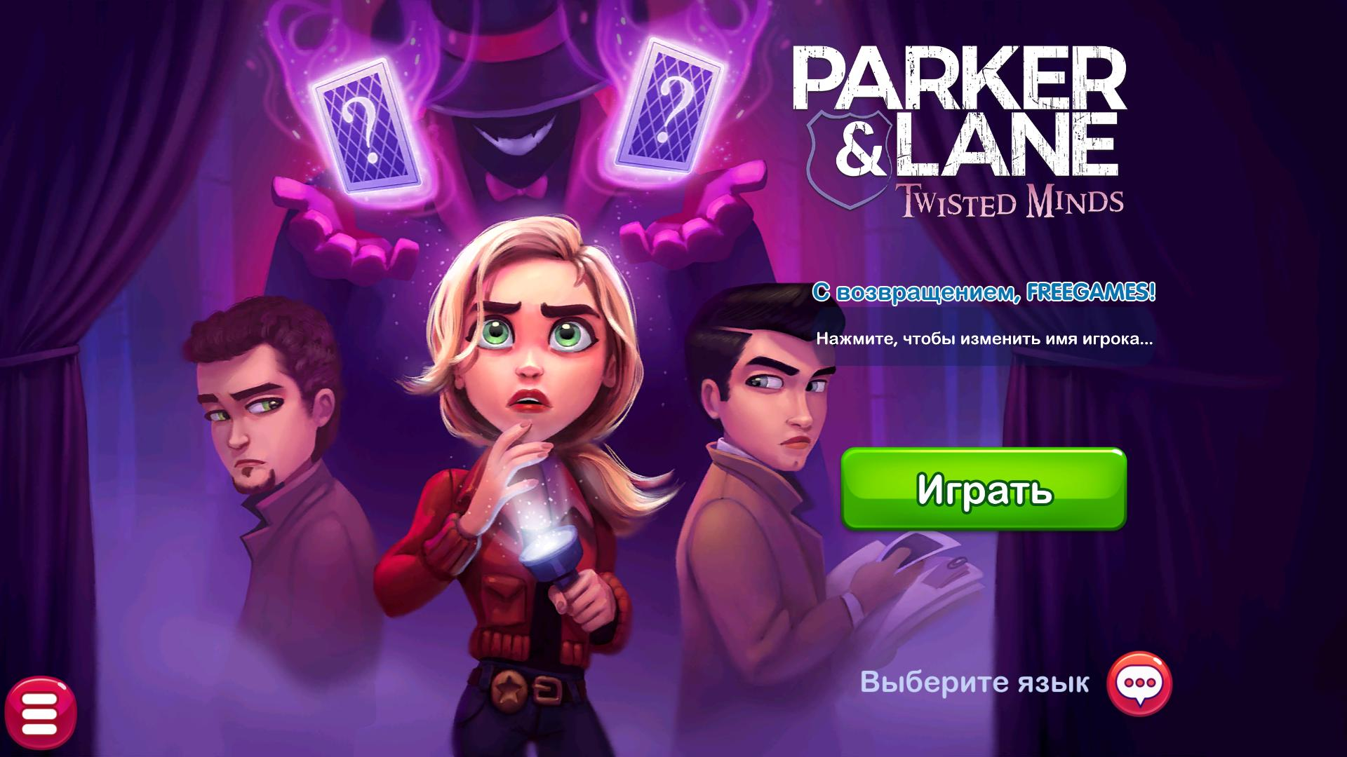 Parker and Lane 2: Twisted Minds CE Multi (Rus)