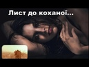 Пісня з АТО -Лист до коханої [Українські пісні] [Музика]