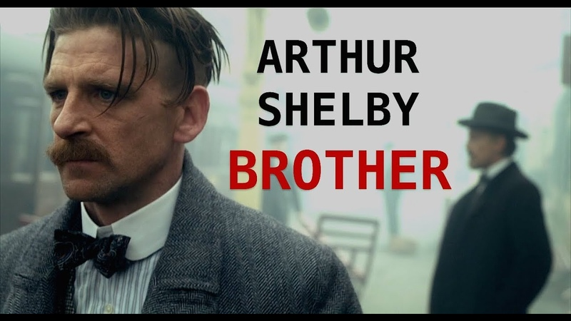 (Peaky Blinders) Arthur Shelby || Brother