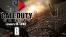 Call of Duty Ghosts (сложность Ветеран) - 8 Хищные птицы