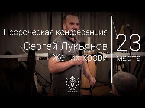 23.03.18 Пророческая конференция. Сергей Лукьянов - Жених крови