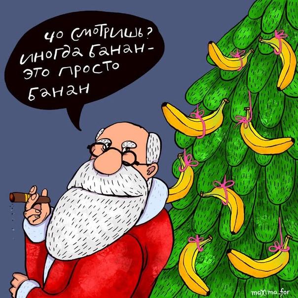 Если кто с бананом Срифмовал диван Значит секса мало Так бы Фрейд сказал©Ирина Блюмина