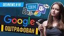 Google оштрафован Бесплатная версия Microsoft Teams Умный офис