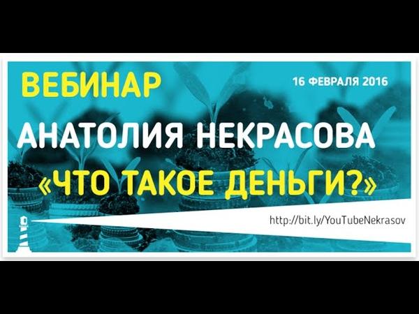 Что такое Деньги, вебинар Анатолия Некрасова