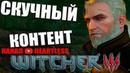 БЕСПОЛЕЗНЫЙ КОНТЕНТ СОКРОВИЩА ВЕЛЕНА 2 - ПОЛНОЕ ПРОХОЖДЕНИЕ   The Witcher 3: Wild Hunt 22