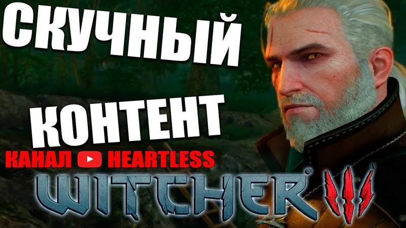 БЕСПОЛЕЗНЫЙ КОНТЕНТ СОКРОВИЩА ВЕЛЕНА 2 - ПОЛНОЕ ПРОХОЖДЕНИЕ | The Witcher 3: Wild Hunt 22
