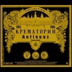 Крематорий альбом Antiquus