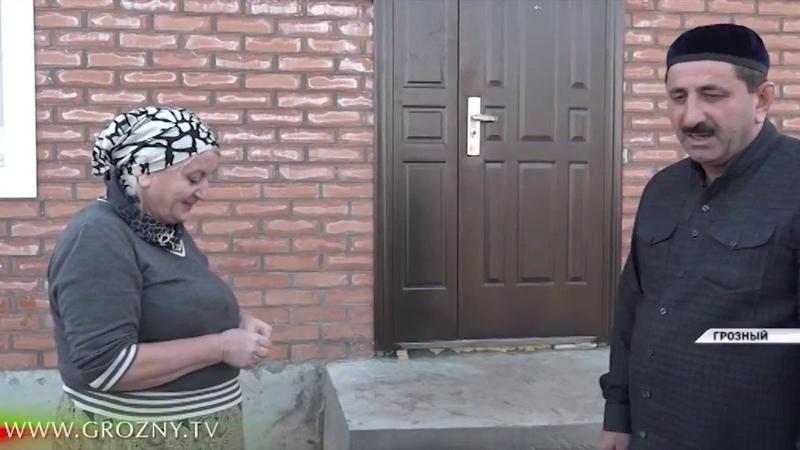 Фонд Кадырова построил дом для семьи из девяти человек