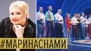 Мы будем помнить тебя всегда: песня о Марине Поплавской – Дизель Шоу   ЮМОР ICTV