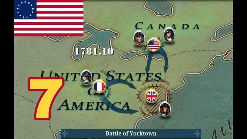 Battle of Yorktown. Кампания США - 7. European war 6