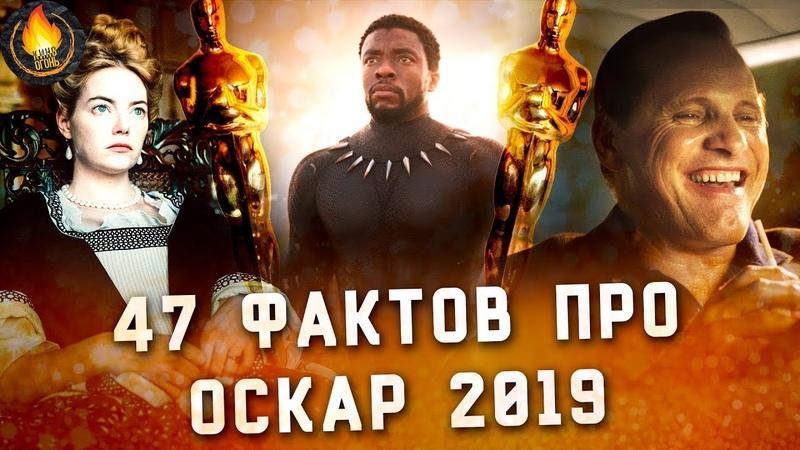 47 ФАКТОВ ПРО ОСКАР 2019