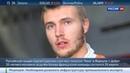 Новости на Россия 24 • Сироткин стал тест-пилотом формулической команды Renault