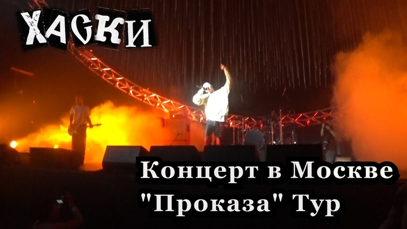 Хаски, концерт в Москве 12.12.2018. Проказа Тур. Stadium Live