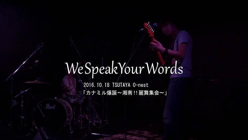 2016.10.18 WeSpeakYourWords @ TSUTAYA O-nest
