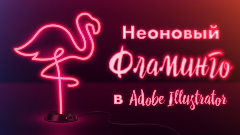 Делаем неон в Иллюстраторе / неоновый фламинго / Adobe Illustrator. урок векторной графики