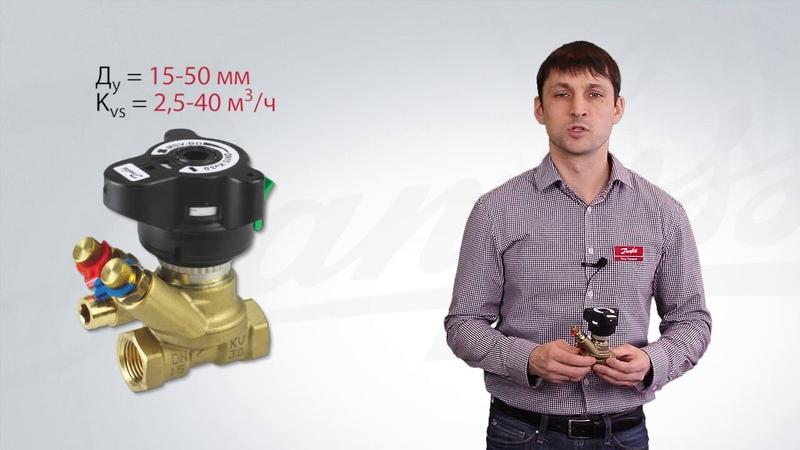 Гидравлическая балансировка инженерных систем. Ручные балансировочные клапаны Danfoss