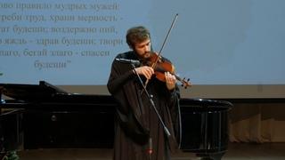 Иерей Александр Рогава и Валерия Шадрина – С.В. Рахманинов – Вокализ для скрипки и фортепиано
