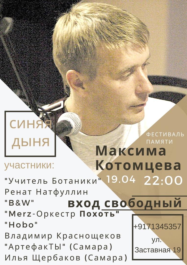 Афиша Тольятти Фестиваль памяти Максима Котомцева